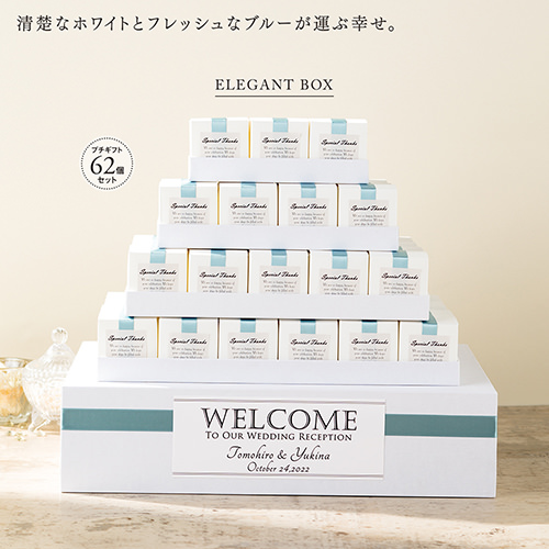 Elegant Box Welcome (62個セット)