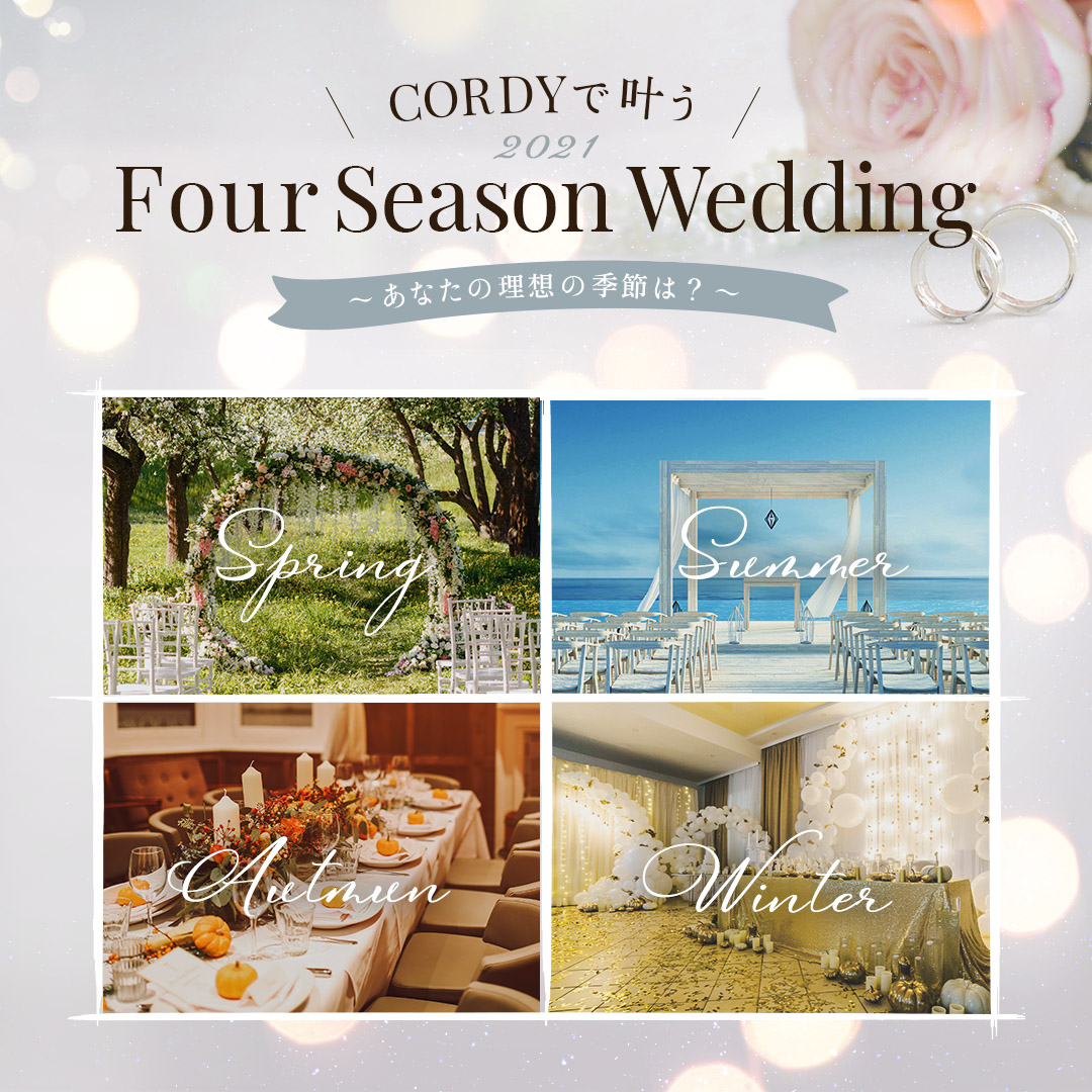 Four Season Wedding